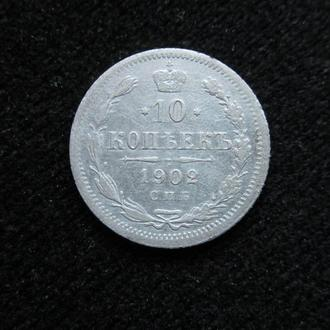 10 копеек 1902 года