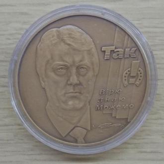 Латунная  инаугурационная медаль Ющенко