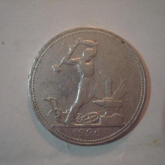 50 копеек 1926 (ПЛ)