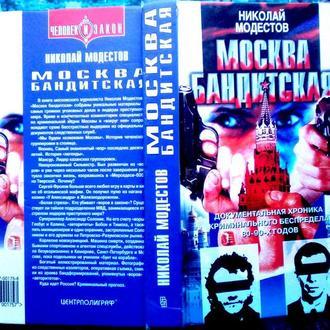 Москва бандитская: Документальная хроника криминального беспредела 80 - 90-х годов» Николай Модестов