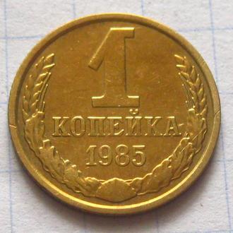 СССР_ 1 копейка 1985 года оригинал