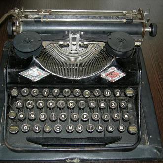Печатная машинка (завод Б.Серпухов)