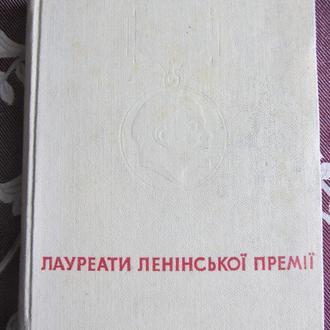 Лауреати Ленінської премії: Нариси та статті