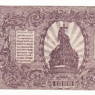 250 рублей ВСЮР Юг России 1920 редкая