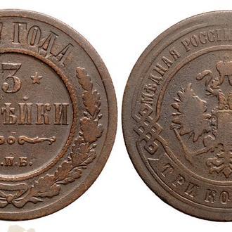 3 копейки 1897 года №4313