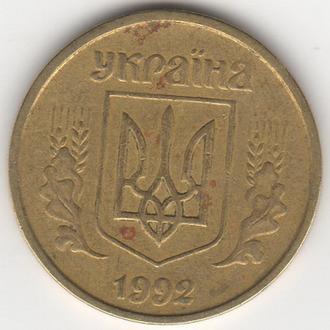 Україна 25 копійок 1992 р. 2БА(а)мб-3 Украина 25 копеек 1992 г.