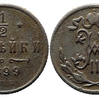 1/2 копейки 1899 года №4062