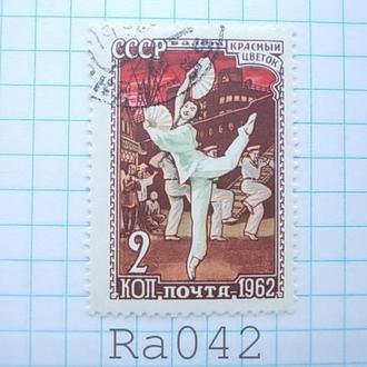 Марка почта СССР 1962 Балет Красный цветок (Красный мак)