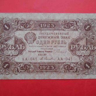 СССР 1923 1 рубль Текст Денежные Знаки