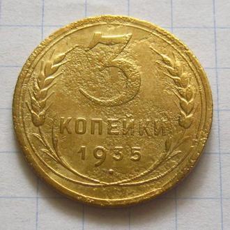 СССР_ 3 копейки 1935 года Новый герб