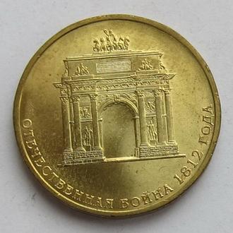 Россия 10 рублей 2012 *Отечественная война 1812*