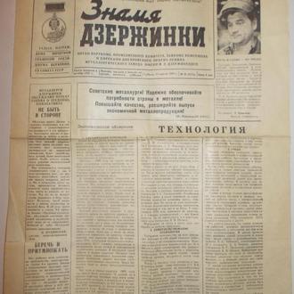 Газета Знамя Дзержинки №48 1983