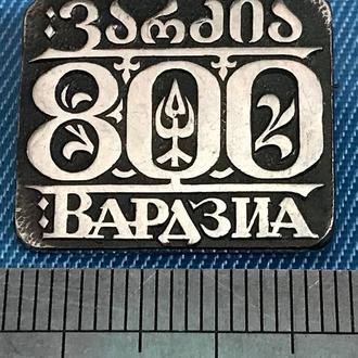 Тбилиси Грузия ВАРДЗИА 800 тм