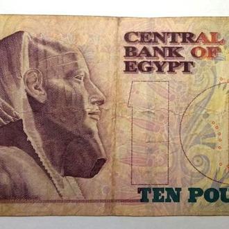 10 фунтов  Египет