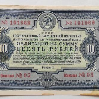 ГОСУДАРСТВЕННЫЙ ЗАЕМ ТРЕТЬЕЙ ПЯТИЛЕТКИ  СССР  Облигация 10 руб 1941 г