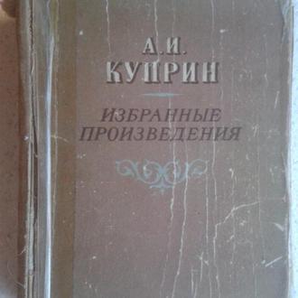 Куприн. Избранные произведения. 1951