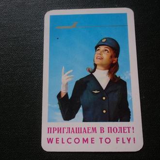 Аэрофлот. Приглашаем в полет. 1977г.