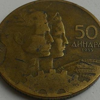 Югославия 50 динаров 1955 г.