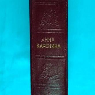 Толстой. Анна Каренина. 1949 г. Отличное состояние!