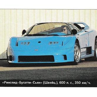 Календарик 1996 Авто Bugatti