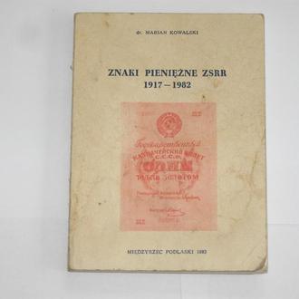 Кталог Бон с 1998 по 1961 Боны Республик 1918-1923 год.  Монет СССР  с 1921 по 1982