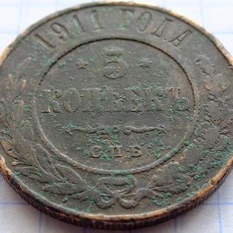 5 копеек 1911  СПБ     №23