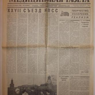 Газета Медицинская Газета №18 1986 XXVII Съезд КПСС