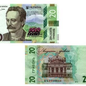 Пам'ятна банкнота 20 гривень грн на честь 160 років річчя Івана Франка