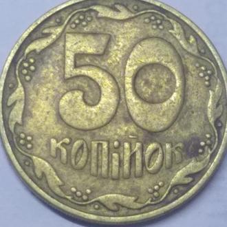 50 коп 1992 год