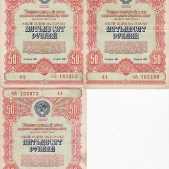 Облигации 50 рублей 1954 года в отличном состоянии, 3 шт
