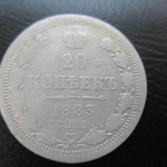 20 копеек 1883 года