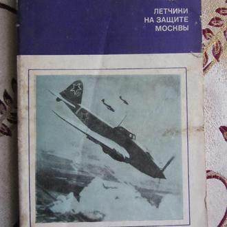 Летчики на защите Москвы, А. Г. Федоров