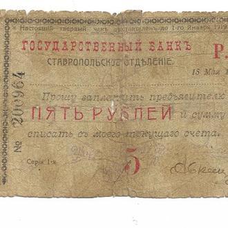 Ставрополь 5 рублей 1918 до 1 января 1919