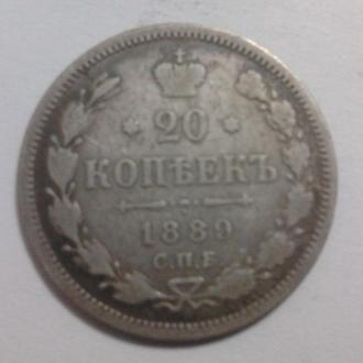 20 копеек 1889 СПБ-АГ