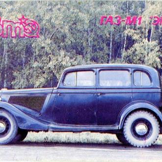 Карманный календарь, 1992 г. Авто. ГАЗ-М1 ЭМКА (1936).