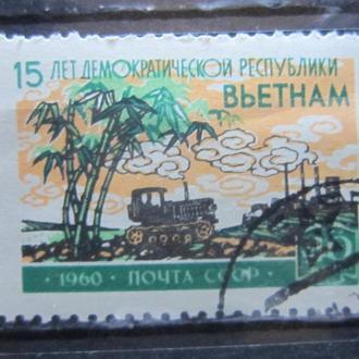 Марка СССР 1960 Вьетнам гаш.