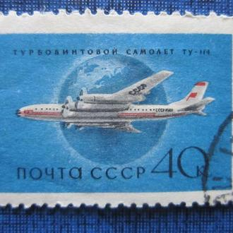 Марка СССР 1958 самолёт ТУ-114 гаш.