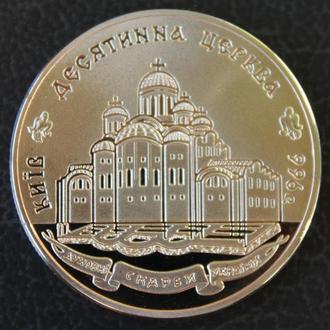 Украина 2 гривны 1997 Десятина церква. копия