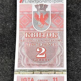 ZN Билет / квиток Ивано-Франковск / Івано-Франківськ, 2 грн. 2017 р., компостований _216