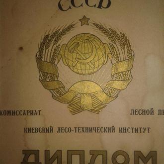 Диплом Киевского лесо-технич.инс-та,1934 год