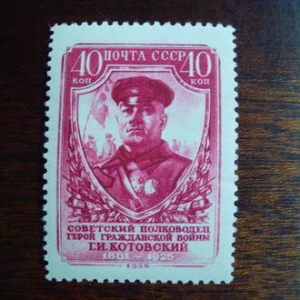 СССР.1956г. Г.И.Котовский. Полная серия. MNH