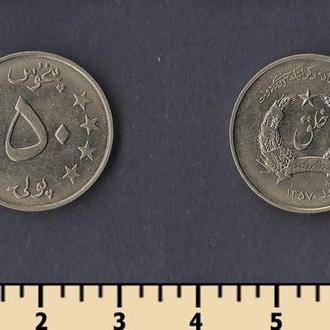 Афганистан 50 пула 1978