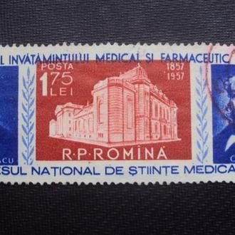 Румыния 1957г.гаш.