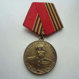 медаль 100л.жукову.