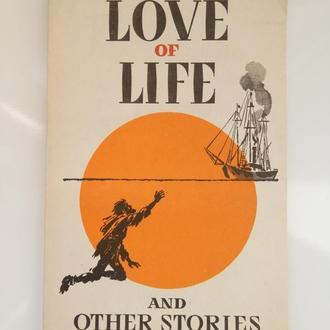 Love of live and other stories - книга для чтения на английском языке