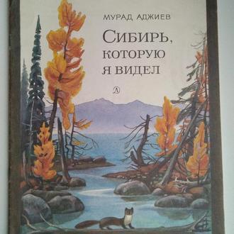 Мурад Аджиев. Сибирь,которую я видел Рассказ 1985г. Худ. В. Руденко Дети книга СССР