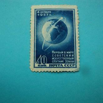 СССР 1957г. Первый в мире искусственный спутник Земли.