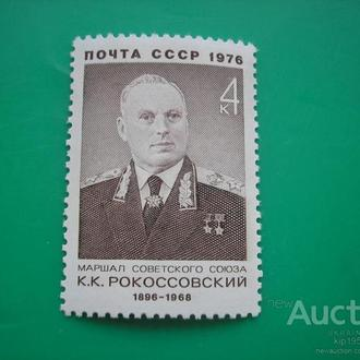СССР. 1976 Рокосссовский MNH