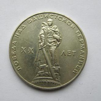 1 руб. = 1965 г. = СССР = 20 ЛЕТ ПОБЕДЫ =
