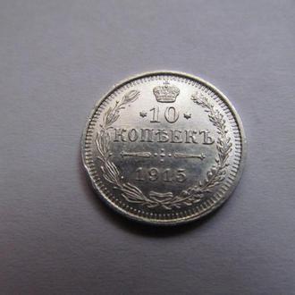 Россия  10  копеек  1915  год